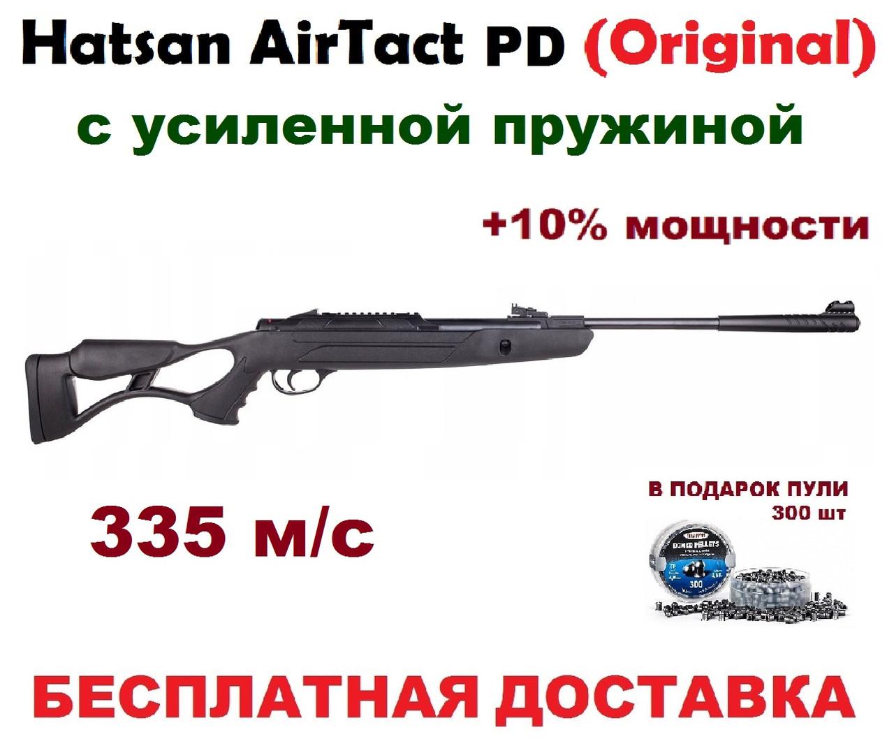 Пневматическая винтовка Hatsan AirTact PD с усиленной пружиной 335 м/с, мощная воздушка хатсан аиртакт magnum