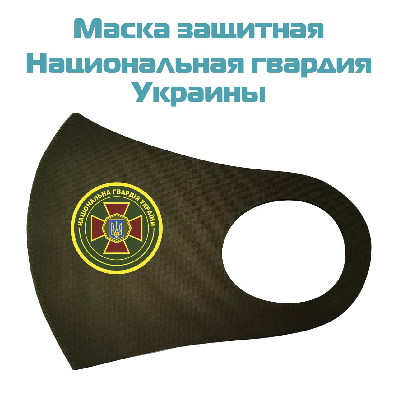 "Маска защитная для лица ""Национальная гвардия Украины"""