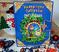 Новогодняя коробка для конфет 1000г  Книга