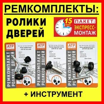 Ремкомплекты: ролики сдвижных боковых дверей