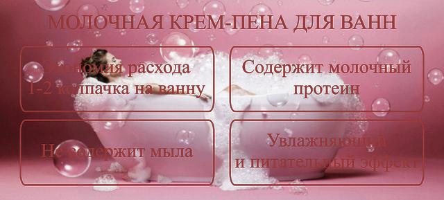 крем-пена