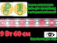 LED фитосветильник для растений, для комнатных цветов, для цветущих растений 600 мм 9Вт