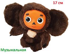 Музичний Чебурашка м'яка іграшка 17 см