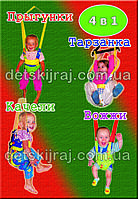 Прыгунки - Вожжи - Тарзанка – Качели 4в1