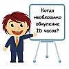 В каких случаях необходимо обнуление ID часов?
