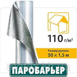 Пароизоляционная плёнка Паробарьер R110 фольгированный паробарьер для крышы, Паробар'єр