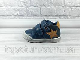 """Демисезонные ботинки для мальчика """"С.Луч"""" Размер: 21,22,23,24,25"""