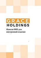 Декоративные настенные панели ПВХ Grace