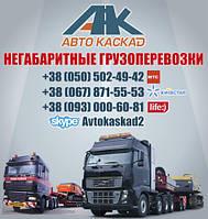 Негабаритные перевозки  Полтава.  Перевозка негабаритных грузов в Полтаве. Перевезти негабаритный груз