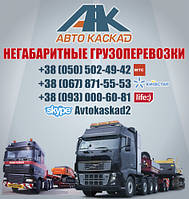 Негабаритные перевозки Запорожье. Перевозка негабаритных грузов в Запорожье. Перевезти негабаритный груз.