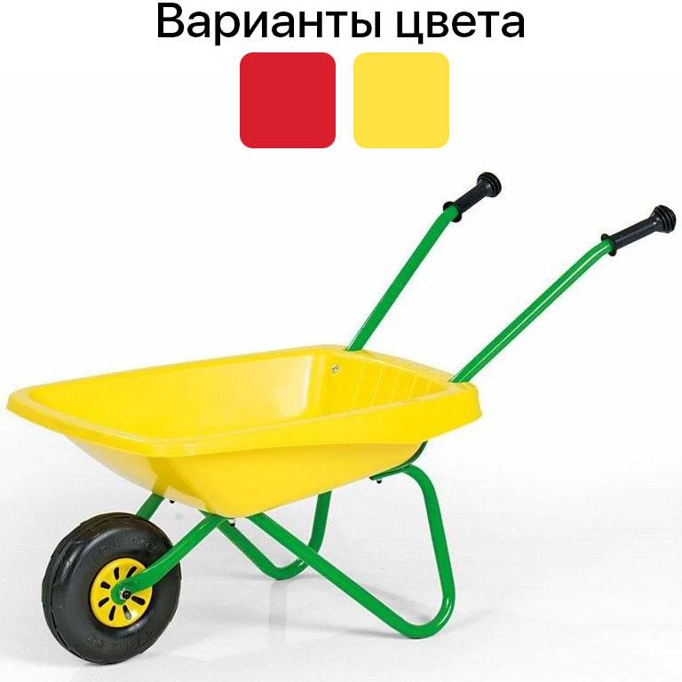 Садовая тачка детская Rolly Toys для детей