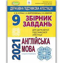 ДПА 9 клас 2021 Англійська мова Авт: Куриш С. Вид: Генеза