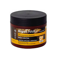 Крем-маска для волос Dr.Sante Argan Hair Роскошные волосы - 300 мл.
