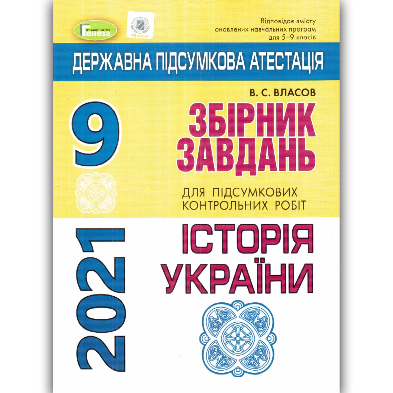ДПА 9 клас 2021 Історія України Авт: Власов В. Вид: Генеза