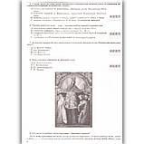 ДПА 9 клас 2021 Історія України Авт: Власов В. Вид: Генеза, фото 4