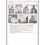 ДПА 9 клас 2021 Історія України Авт: Власов В. Вид: Генеза, фото 8