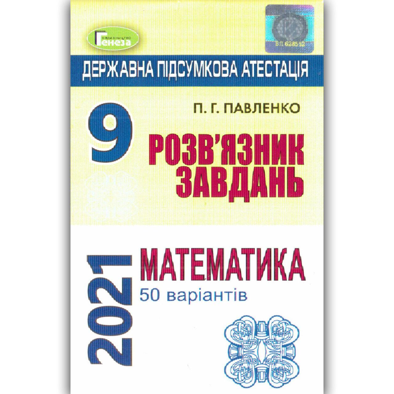 ДПА 9 клас 2021 Відповіді до збірника Істера О. Математика 50 варіантів Вид: Генеза