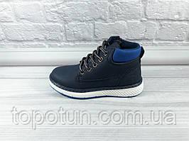 """Демисезонные ботинки для мальчика """"С.Луч"""" Размер: 26,27,28,29"""