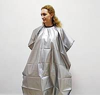 Накидка-пеньюар для парихмахера длинная серебро, фото 1
