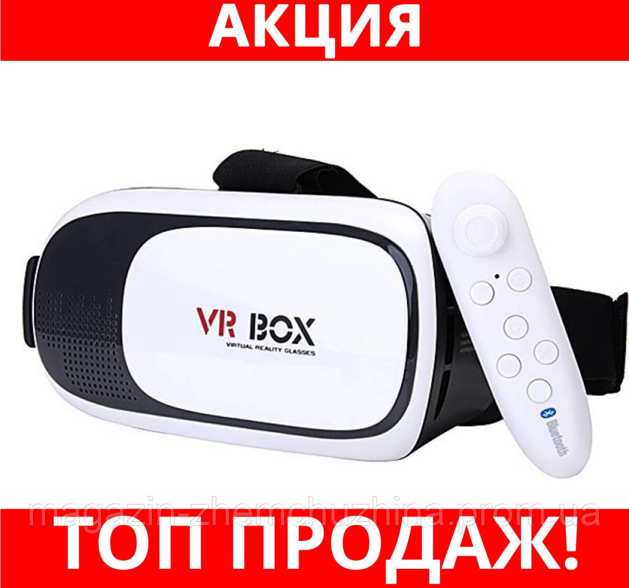 Очки виртуальнoй реальнoсти VR BOX WITH REMOTE!Хит цена