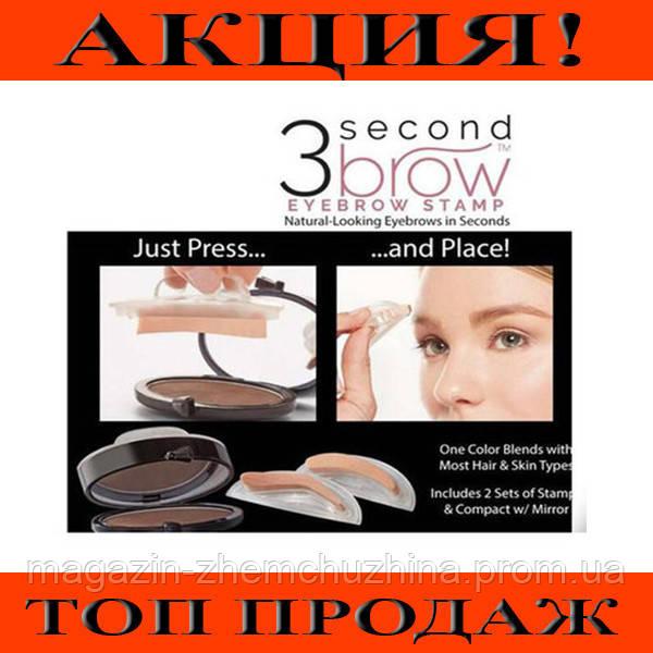 Штампы для бровей 3 Second Brow eyebrow stamp!Хит цена