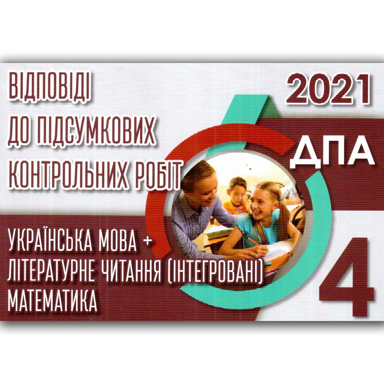 ДПА 4 клас 2021 Відповіді Вид: Освіта