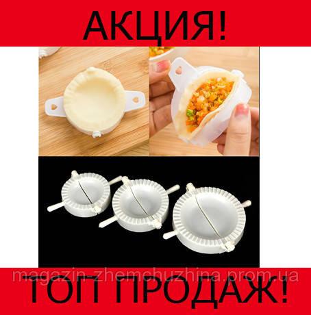 Набор форм для вареников/ пельменей/ чебуреков HuanYi!Хит цена