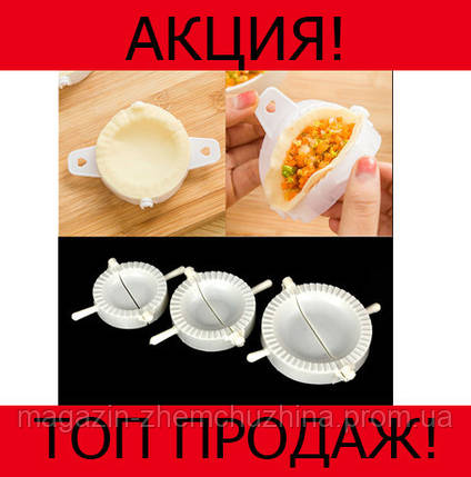 Набор форм для вареников/ пельменей/ чебуреков HuanYi!Хит цена, фото 2
