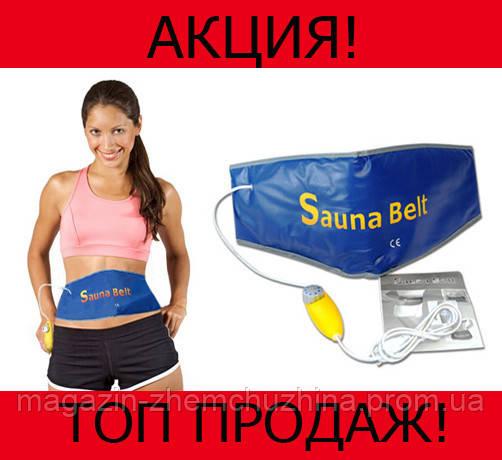 Пояс сауна для похудения Sauna Belt!Хит цена