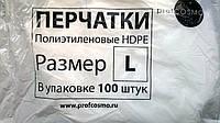 Перчатки одноразовые  100 шт. Украина