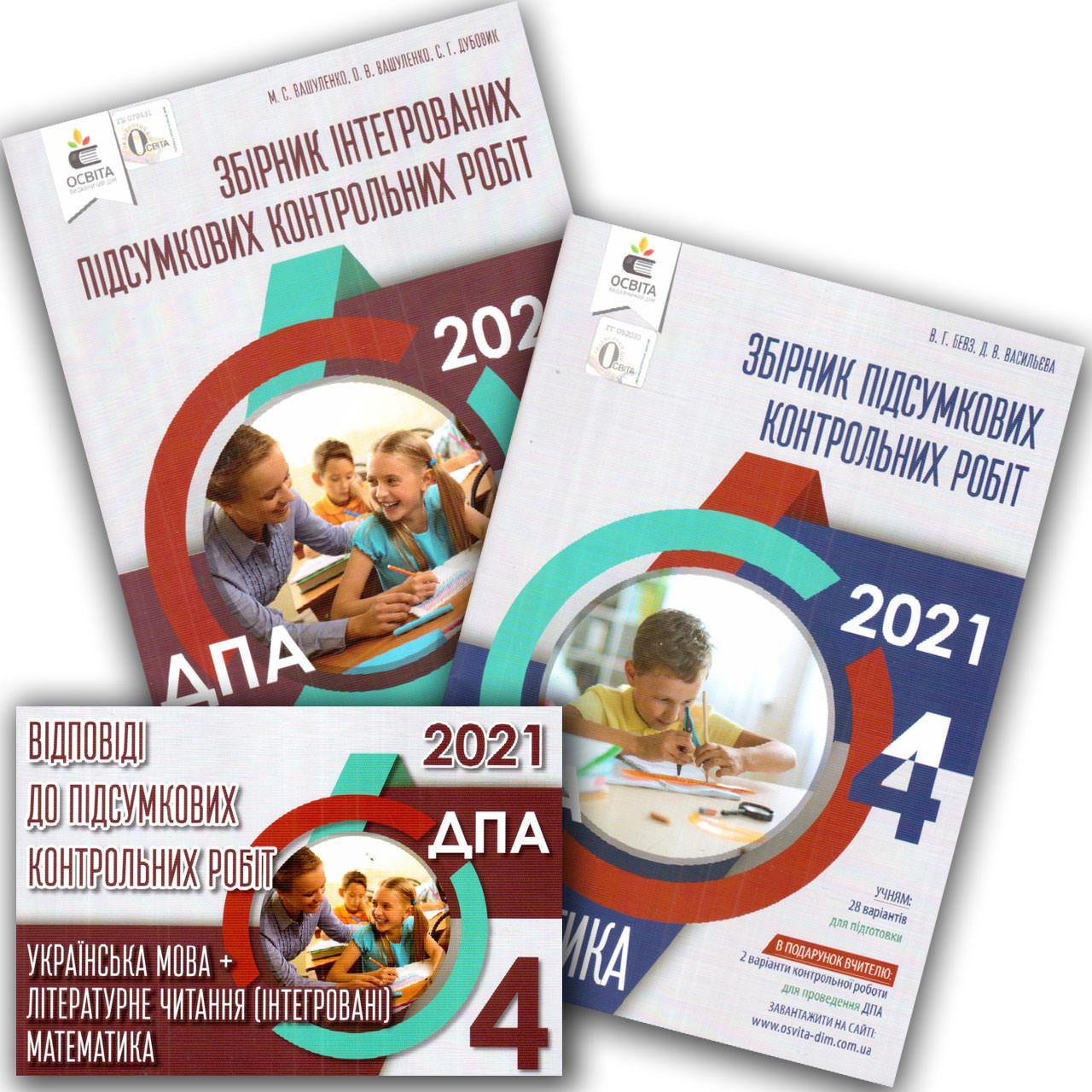 ДПА 4 клас 2021 Комплект + Відповіді Вид: Освіта