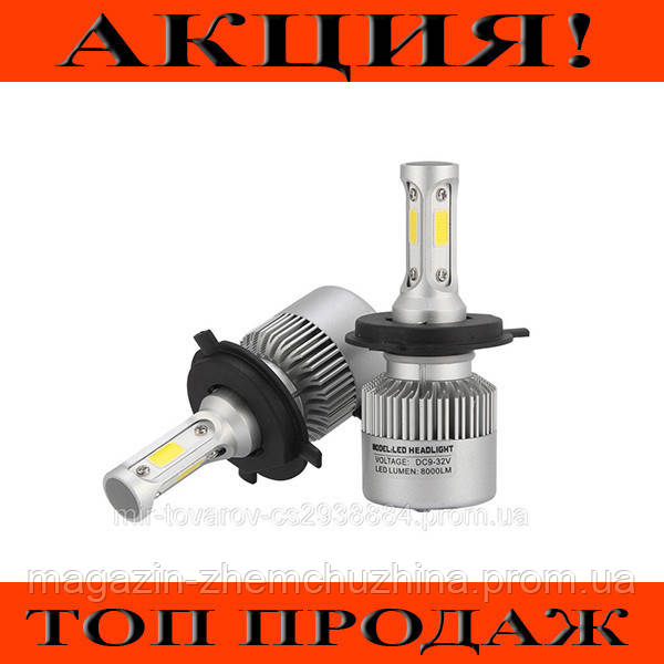 Лампа LED S2 H4!Хит цена