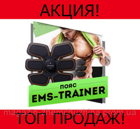 Миостимулятор тренер для пресса EMS Trainer!Хит цена, фото 2