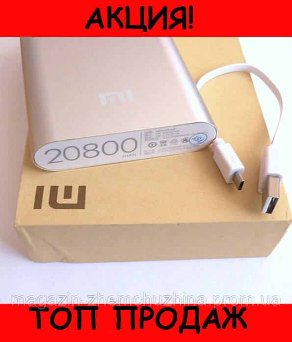 Power Bank MI 8 20800 mAh!Хит цена