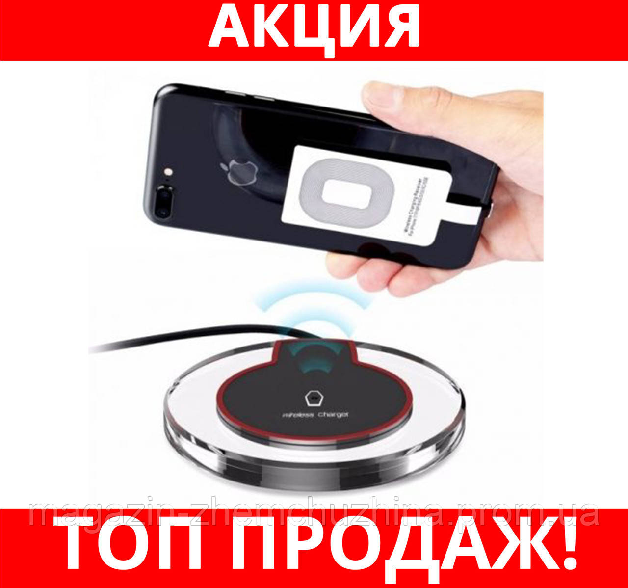 Беспроводная зарядка Wireless Charger Fantasy с адаптером android!Хит цена