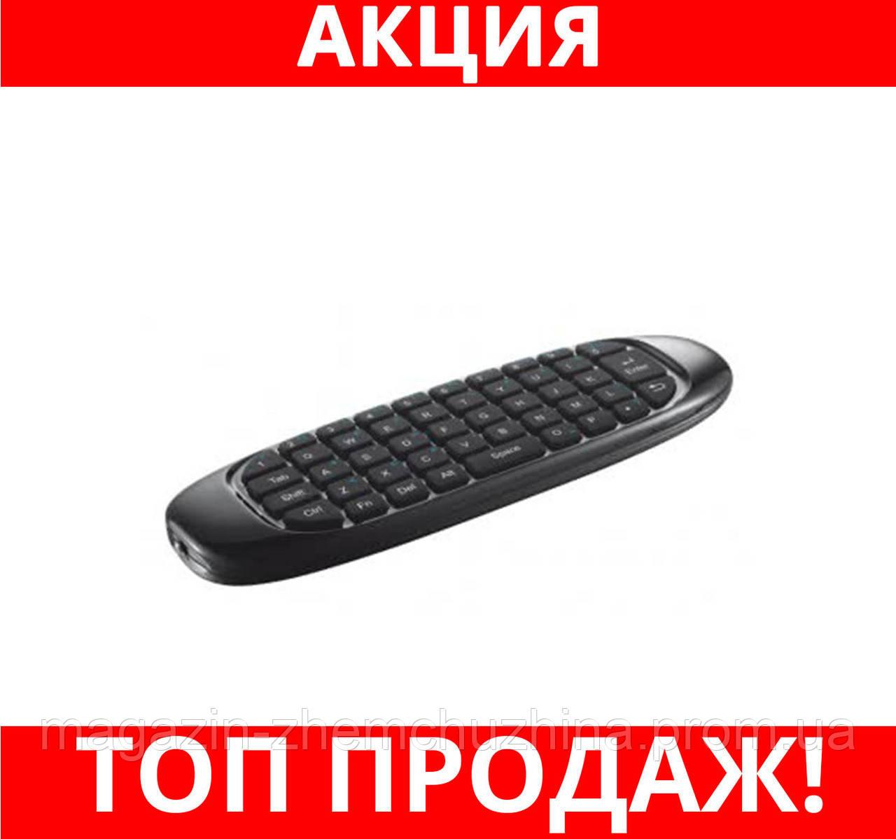 Клавиатура KEYBOARD + Air mouse!Хит цена
