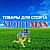 Интернет-магазин «SPORT MAN»