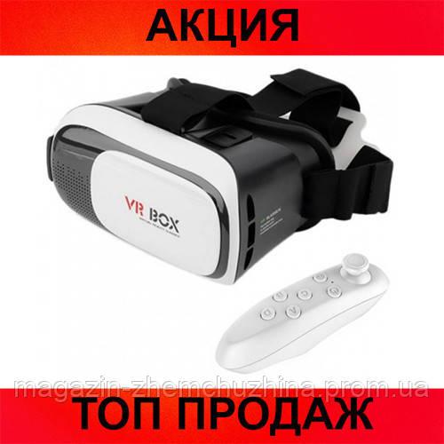Очки виртуальной реальности VR BOX с пультом (белые)!Хит цена