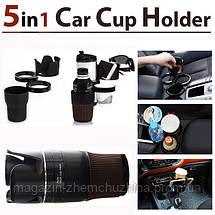 Автомобильный держатель-подставка 5в1 Change Auto-Multi Cup Case!Хит цена, фото 2