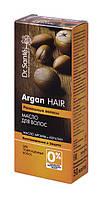 Масло для волос Dr.Sante Argan Hair Роскошные волосы - 50 мл.