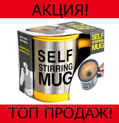 Чашка мешалка Self Mug!Хит цена, фото 2