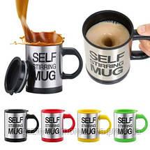 Чашка мешалка Self Mug!Хит цена, фото 3