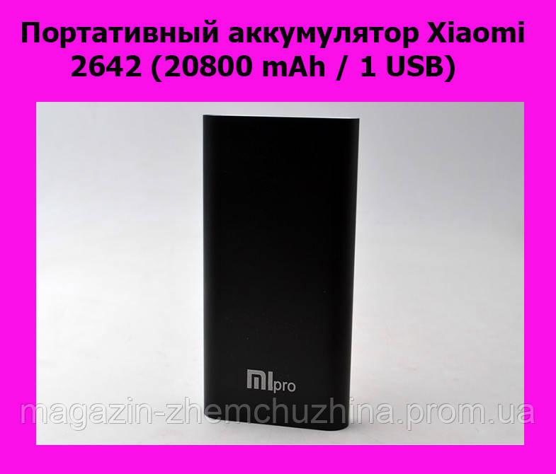 Портативный аккумулятор Хiaomi 2642 (20800 mAh / 1 USB)!Хит цена