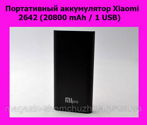 Портативный аккумулятор Хiaomi 2642 (20800 mAh / 1 USB)!Хит цена, фото 2