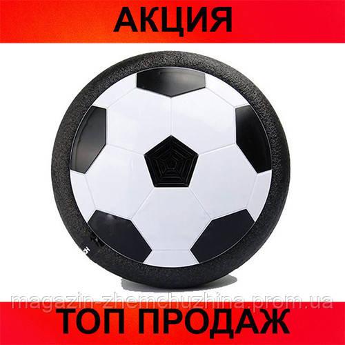 Детский летающий футбольный мяч Hoverball!Хит цена