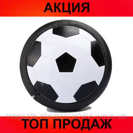 Детский летающий футбольный мяч Hoverball!Хит цена, фото 2