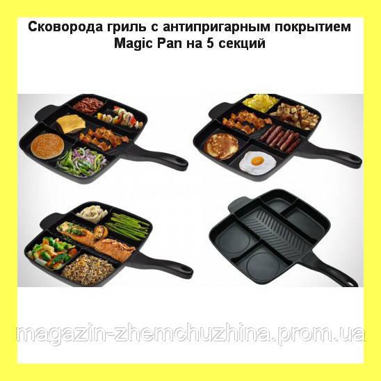 Сковорода гриль с антипригарным покрытием Magic Pan на 5 секций!Хит цена