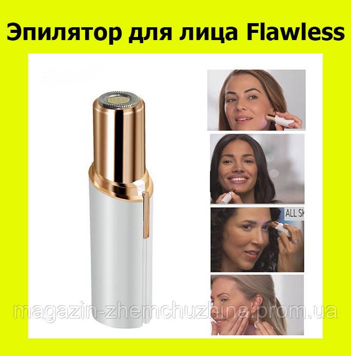 Эпилятор для лица Flawless!Хит цена