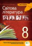 Світова література. Хрестоматія 8 клас.