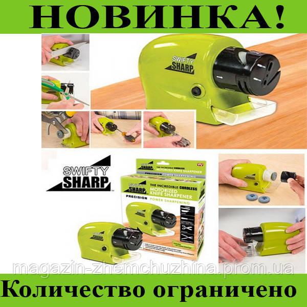 Точилка для ножей и ножниц Swifty Sharp Motorized Knife Sharpener!Хит цена